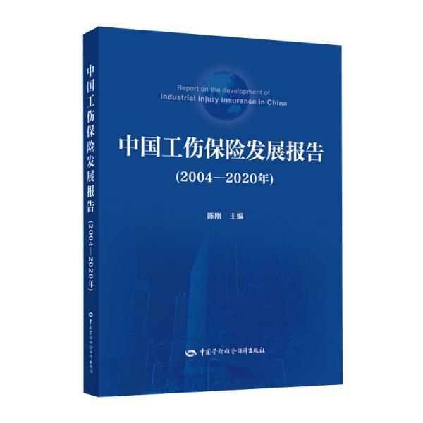 中国工伤保险发展报告(2004-2020年)