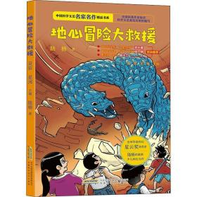 中国科学文艺名家名作精品书系:地心冒险大救援(青少版)
