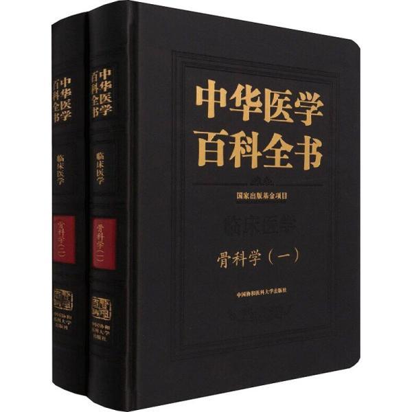 中华医学百科全书(临床医学骨科学共2册)(精)