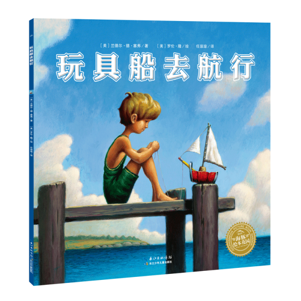 玩具船去航行/海豚绘本花园