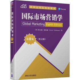 国际市场营销学(第8版·英文版)