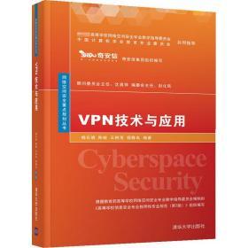 VPN技术与应用(网络空间安全重点规划丛书)