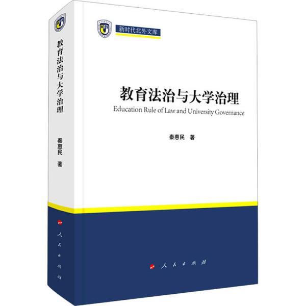 教育法治与大学治理(新时代北外文库)