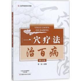 北京名医世纪传媒:一穴疗法治百病(第2版)