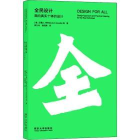 全民设计:面向真实个体的设计