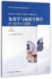 免疫学与病原生物学学习指导与习题集(第3版)