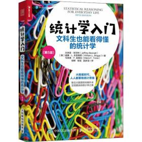 统计学入门:文科生也能看得懂的统计学(第5版)
