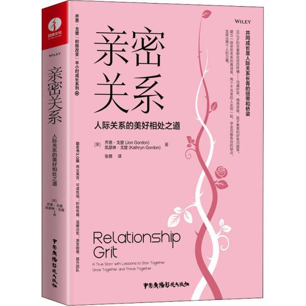 亲密关系:人际关系的美好相处之道(精装+彩印)家庭婚姻情感职场沟通提升团队合作成功励志书籍