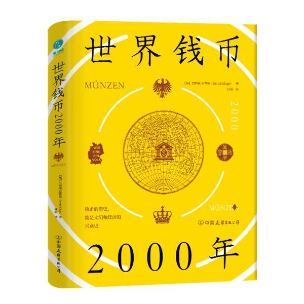 世界钱币2000年:从钱币发展透视文明与经济的兴衰