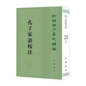 孔子家语校注--新编诸子集成续编 中国哲学 高尚举校注