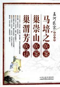 马培之医案巢崇山医案巢渭芳医话/孟河医家医籍经典