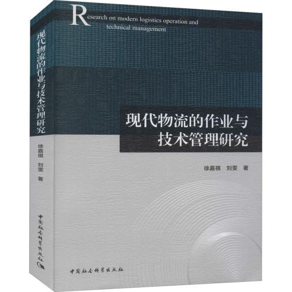 现代物流的作业与技术管理研究