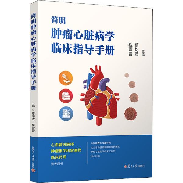 简明肿瘤心脏病学临床指导手册