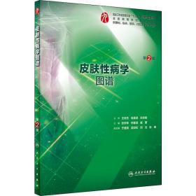 皮肤性病学图谱(第2版/本科临床配套)