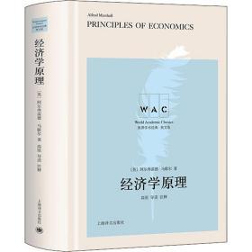经济学原理(导读注释版)PrinciplesofEconomics(世界学术经典系)