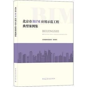 北京市BIM应用示范工程典型案例集