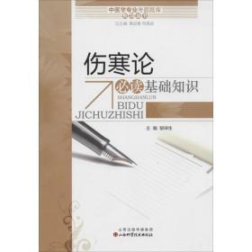中医学专业考试题库系列丛书:伤寒论必读基础知识