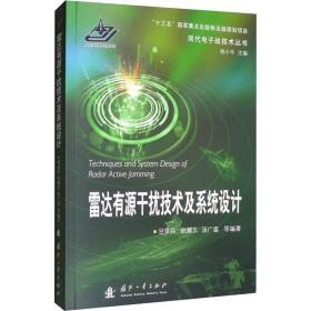 雷达有源干扰技术及系统设计