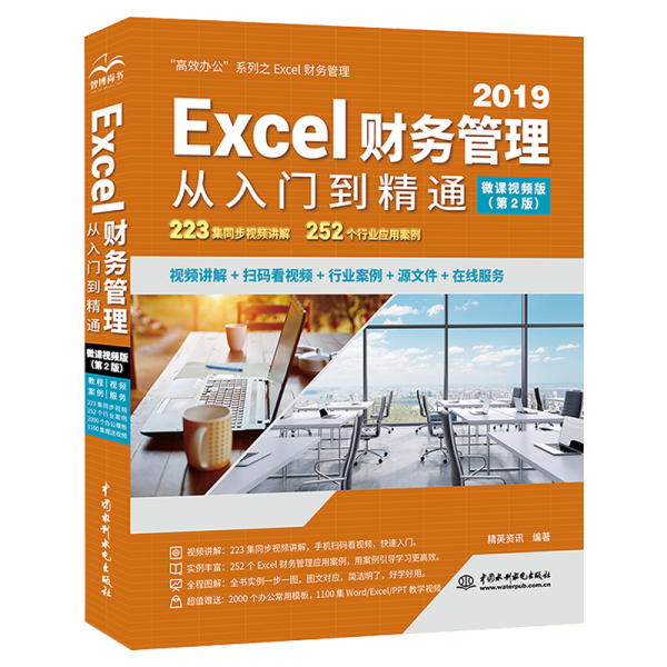 Excel财务管理从入门到精通(第2版·微课视频版)