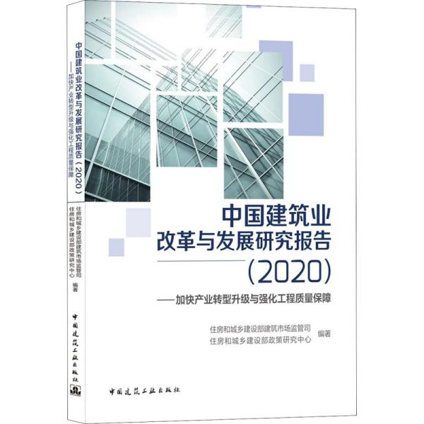 中国建筑业改革与发展研究报告(2020)—加快产业转型升级与强化工程质量保障