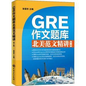 GRE作文题库北美范文精讲(第2版)精选Issue和Argument共95篇范文备考宝典