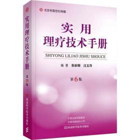 实用理疗技术手册(第6版)