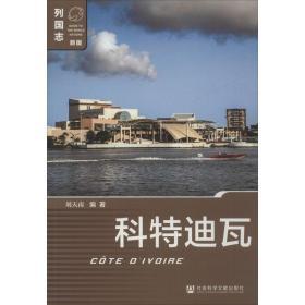 科特迪瓦 各国地理 刘天南