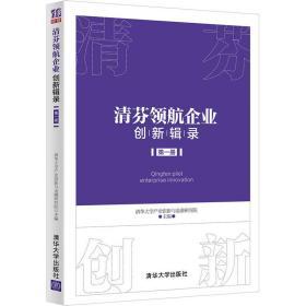 清芬领航企业创新辑录 (第一册)