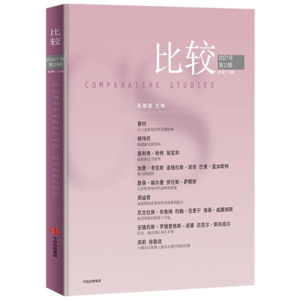 比较.第113辑2021年第2辑吴敬琏主编本辑包含中国人口老龄化、城市化等内容
