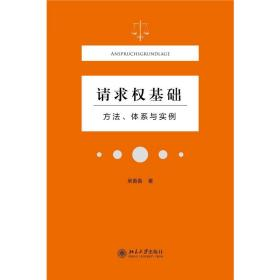 请求权基础——方、体系与实例 法学理论 吴香香