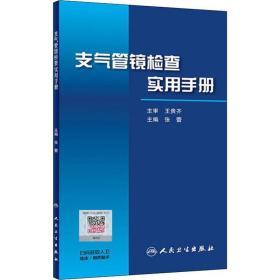 支气管镜检查实用手册