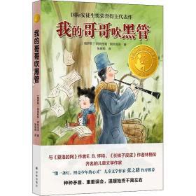 小译林国际大奖童书:我的哥哥吹黑管