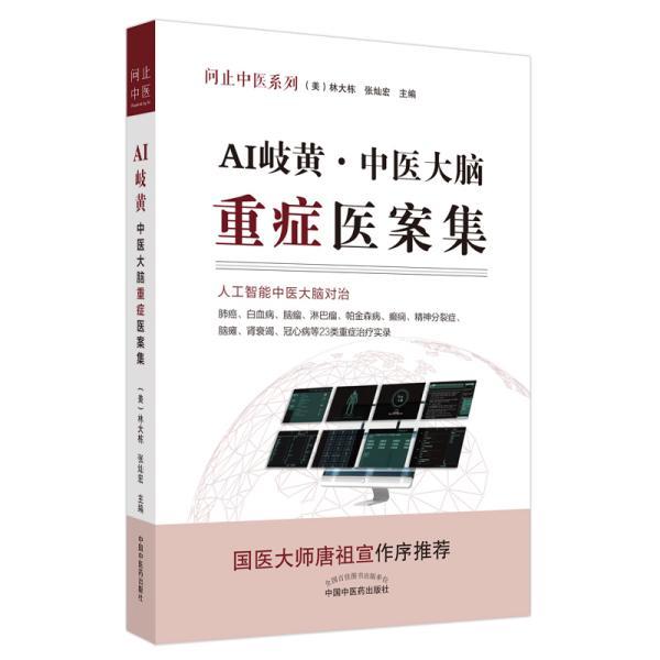 AI岐黄:中医大脑重症医案集