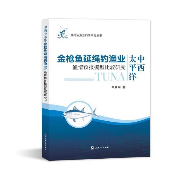 中西太平洋金枪鱼延绳钓渔业渔情预报模型比较研究