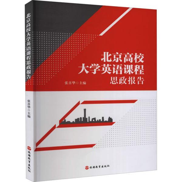 北京高校大学英语课程思政报告