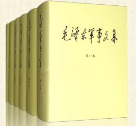 毛泽东军事文集(套装1-6卷)精装全六本 军事科学出版社 收录《毛泽东选集》 党政文集军事历史