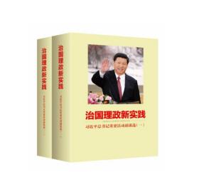 治国理政新实践:习近平总书记重要活动通讯选(一)+(二)两册 新华出版社