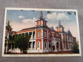 天津老明信片,日本人公会堂、图书馆