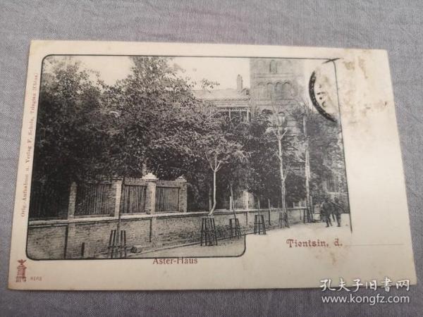 天津老明信片,清末利顺德大饭店,Franz Scholz8163