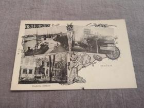 天津老明信片,清末德国领事馆、金华桥