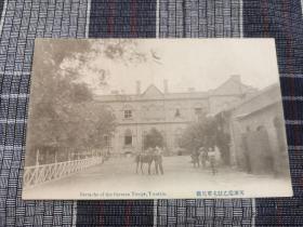 天津老明信片,清末民初,德国兵营,八国联军