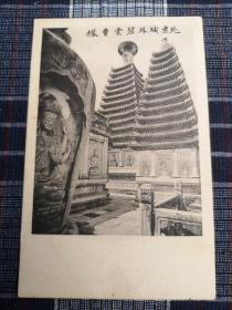 北京老明信片,清末香山,碧云寺塔