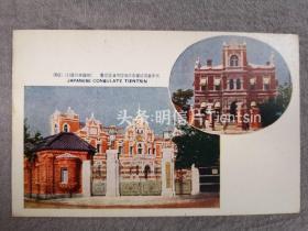 天津老明信片,日本领事馆事务所及警察署