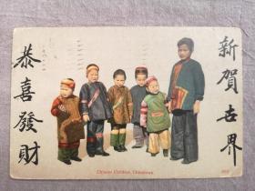 清末明信片,美国旧金山中国城华人儿童,恭喜发财,1909年实寄