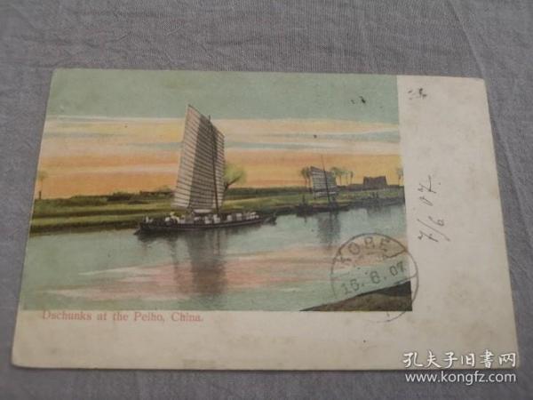 天津老明信片,清末海河,帆船,1907年实寄掉票,CH574