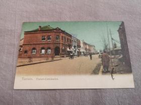 天津老明信片,清末1906年法租界,法国租界,实寄掉票