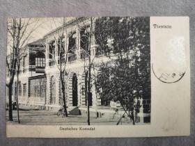 天津老明信片,清末德国领事馆