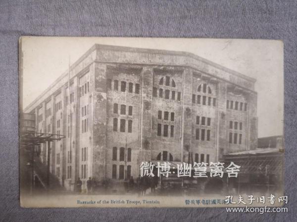 天津老明信片,清末英国兵营
