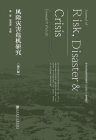 风险灾害危机研究(第8辑)                            童星 张海波 主编