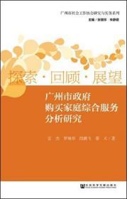 廣州市政府購買家庭綜合服務分析研究               廣州市社會工作協會研究與實務系列           雷杰 羅觀翠 段鵬飛 蔡天 著